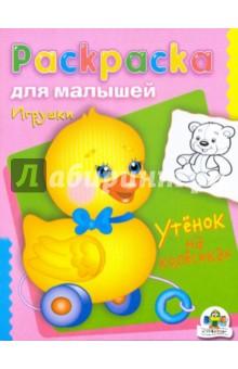 Раскраска для малышей: Игрушки. Утёнок на колесиках