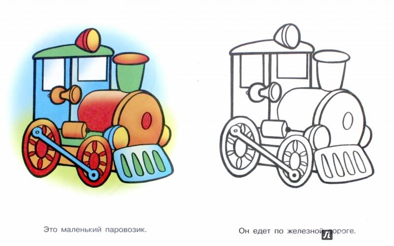 Иллюстрация 1 из 12 для раскраска для