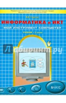 Информатика и ИКТ (Мой инструмент компьютер). Учебник для учащихся 3 класса. ФГОС