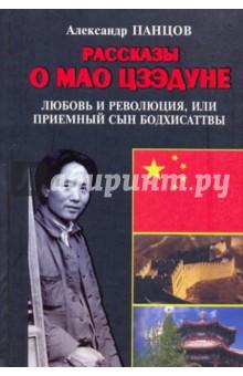 Рассказы о Мао Цзэдуне. Книга 1. Любовь и революция, или Приемный сын Бодхисаттвы