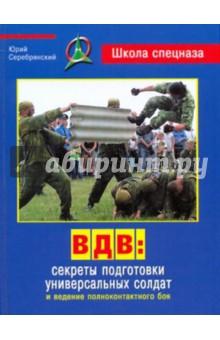 ВДВ: секреты подготовки универсальных солдат и ведение полноконтактного боя