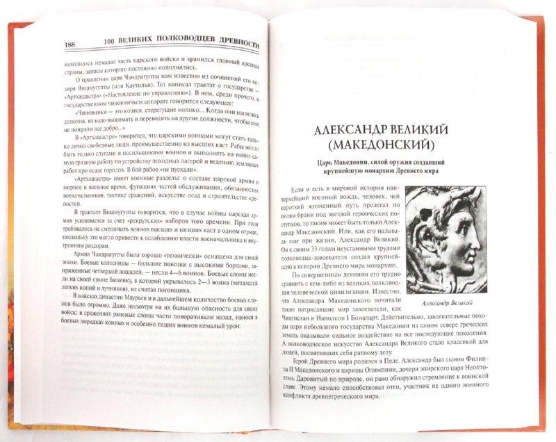 Иллюстрация 1 из 17 для 100 великих полководцев древности - Алексей Шишов   Лабиринт - книги. Источник: Лабиринт