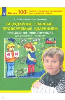 Безударные гласные, проверяемые ударением. Тренажер по русскому языку для учащихся 2-4 классов