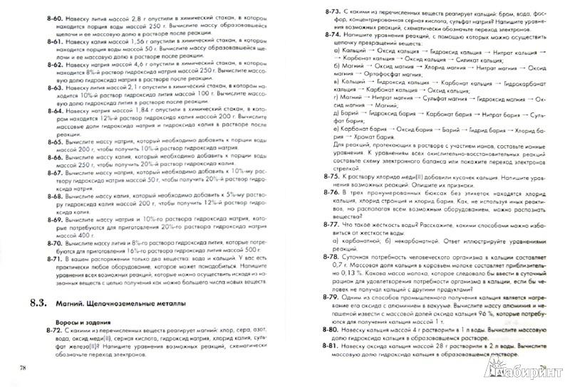 Иллюстрация 1 из 6 для Задачник по химии: 9 класс: для учащихся общеобразовательных учреждений. ФГОС - Кузнецова, Левкин   Лабиринт - книги. Источник: Лабиринт
