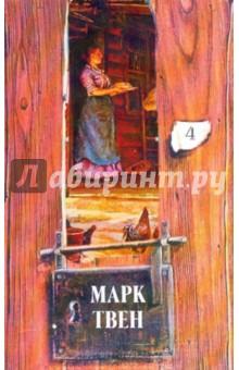 Твен Марк Собрание сочинений в 18-ти томах. Том 4: Простаки дома; Рассказы