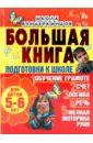 Большая книга подготовки к школе для детей 5-6 лет. Обучение грамоте, счет, логика, речь