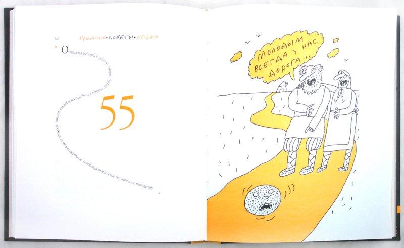 Иллюстрация 1 из 19 для Вредные советы отцам подрастающих детей - Григорий Остер | Лабиринт - книги. Источник: Лабиринт