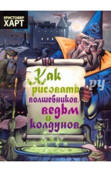 Как рисовать волшебников, ведьм и колдуновОбучение искусству рисования<br>Книга Как рисовать волшебников, ведьм и колдунов уведет вас в таинственный мир, населенный самыми удивительными героями и существами. Известный художник Кристофер Харт во всех деталях объяснит и покажет вам, как создавать чудесные образы обитателей этой сказочной страны: добрых и злых волшебников, великанов и людоедов, троллей и гоблинов, старых ведьм и соблазнительных юных колдуний, драконов, горгулий, грифонов, единорогов и других сказочных существ. С помощью этого пособия вы научитесь сами придумывать и изображать самые разные фантастические персонажи.<br>