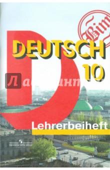 Немецкий язык. 10 класс. Книга для учителя к учебнику для общеобразовательных учреждений