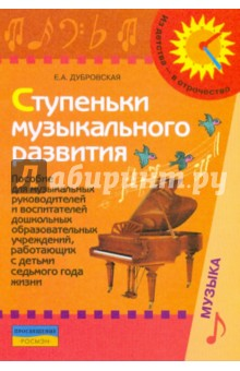 Ступеньки музыкального развития (7-ой год жизни)