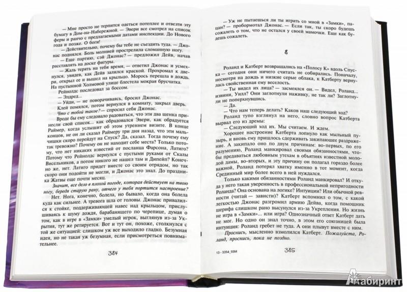Иллюстрация 1 из 47 для Темная башня: Колдун и кристалл - Стивен Кинг | Лабиринт - книги. Источник: Лабиринт