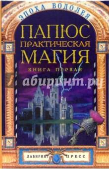 Папюс Практическая магия: В 2 т.