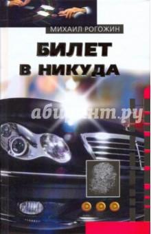 Рогожин Михаил Владимирович Билет в никуда