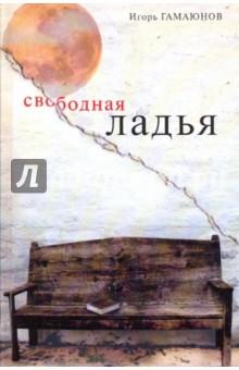 Свободная ладья: расказы, роман-хроника, эссе