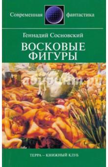 Сосновский Геннадий Георгиевич Восковые фигуры