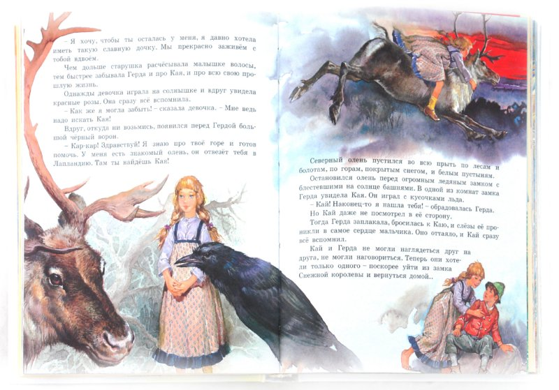 Иллюстрация 1 из 32 для книги сказка за