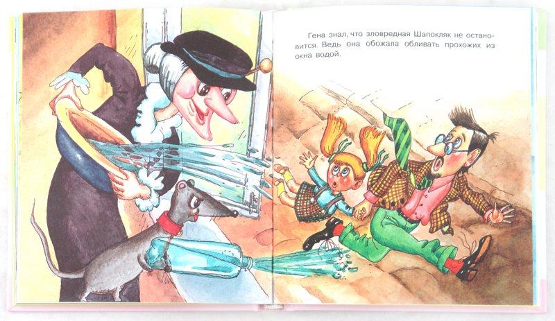 Иллюстрация 1 из 13 для Стихи и сказки - Эдуард Успенский | Лабиринт - книги. Источник: Лабиринт