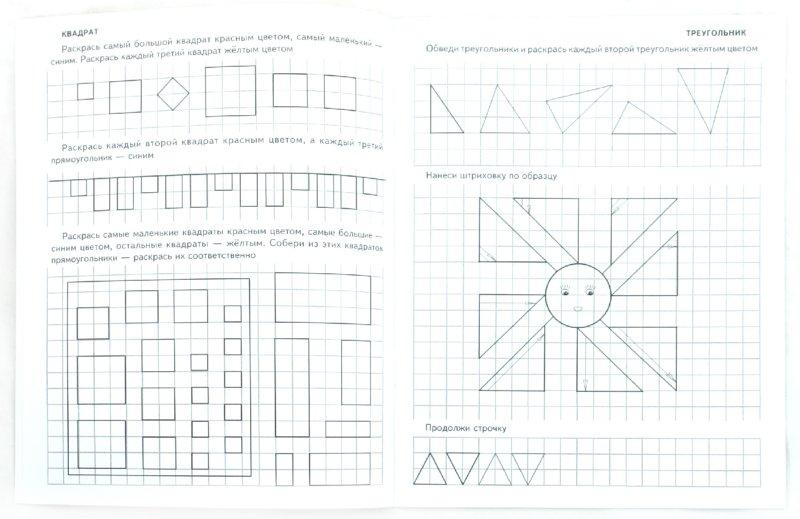 Иллюстрация 1 из 4 для Дошкольная геометрия - И. Медеева | Лабиринт - книги. Источник: Лабиринт