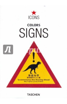 Colors Signs