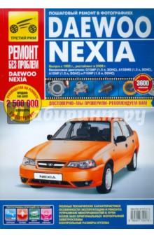 Daewoo Nexia: Руководство по эксплуатации, техническому обслуживанию и ремонтуЗарубежные автомобили<br>Предлагаем вашему вниманию руководство по ремонту и эксплуатации автомобиля Daewoo Nexia выпуска с 1995 г. (N100) и после рестайлинга в 2008 г. (N150). В издании подробно-рассмотрено устройство автомобиля, даны рекомендации по эксплуатации и ремонту. Специальный раздел посвящен неисправностям в пути, способам их диагностики и устранения.<br>Все подразделы, в которых описаны обслуживание и ремонт агрегатов и систем, содержат перечни возможных неисправностей и рекомендации по их устранению, а также указания по разборке, сборке, регулировке и ремонту узлов и систем автомобиля с использованием стандартного набора инструментов в условиях гаража. <br>Операции по регулировке, разборке, сборке и ремонту автомобиля снабжены пиктограммами, характеризующими сложность работы, число исполнителей, место проведения работы и время, необходимое для ее выполнения. <br>Указания по разборке, сборке, регулировке и ремонту узлов и систем автомобиля с использованием готовых запасных частей и агрегатов приведены пооперационно и подробно иллюстрированы цветными фотографиями и рисунками, благодаря которым даже начинающий автолюбитель легко разберется в ремонтных операциях. <br>Структурно все ремонтные работы разделены по системам и агрегатам на которых они проводятся (начиная с двигателя и заканчивая кузовом)! По мере необходимости операции снабжены предупреждениями и полезными советами на основе практики опытных автомобилистов. <br>Структура книги составлена так, что фотографии или рисунки без порядкового номера являются графическим дополнением к последующим пунктам. При описании работ, которые включают в себя промежуточные операции, последние указаны в виде ссылок на подраздел и страницу, где они подробно описаны. В приложениях содержатся необходимые для эксплуатации, обслуживания и ремонта сведения о моментах затяжки резьбовых соединений, горюче-смазочных материалах и эксплуатационных жи