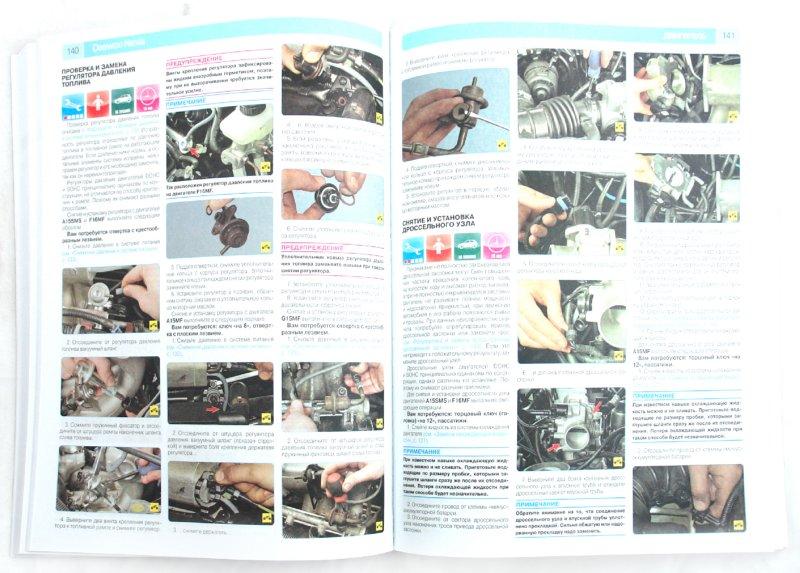 Иллюстрация 1 из 35 для Daewoo Nexia : Руководство по эксплуатации, техническому обслуживанию и ремонту | Лабиринт - книги. Источник: Лабиринт