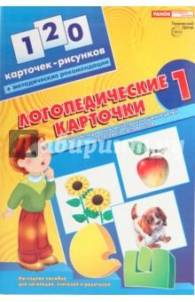 Логопедические карточки №1 для обследования звукопроизношения детей и слогового состава слов