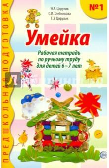 Умейка. Рабочая тетрадь по ручному труду для детей 6-7 лет. Часть 1