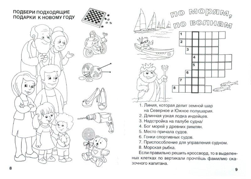 Иллюстрация 1 из 6 для Умникам и умницам! - Марина Дружинина | Лабиринт - книги. Источник: Лабиринт