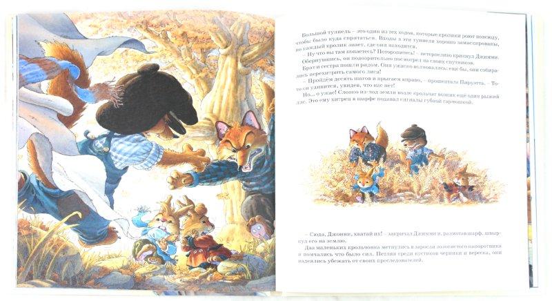 Иллюстрация 1 из 123 для Хитрый лис - Женевьева Юрье | Лабиринт - книги. Источник: Лабиринт