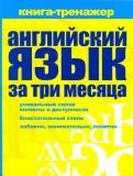 Ольга Кутумина: Английский язык за три месяца: самоучитель, книга-тренажер