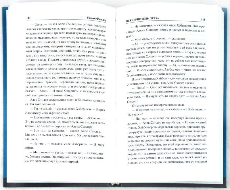 Иллюстрация 1 из 9 для Осквернитель праха - Уильям Фолкнер   Лабиринт - книги. Источник: Лабиринт