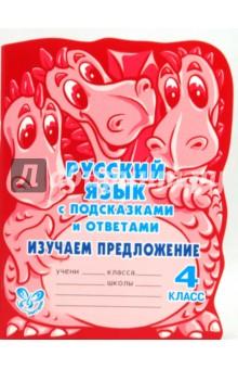 Русский язык с подсказками и ответами. Изучаем предложение. 4 класс