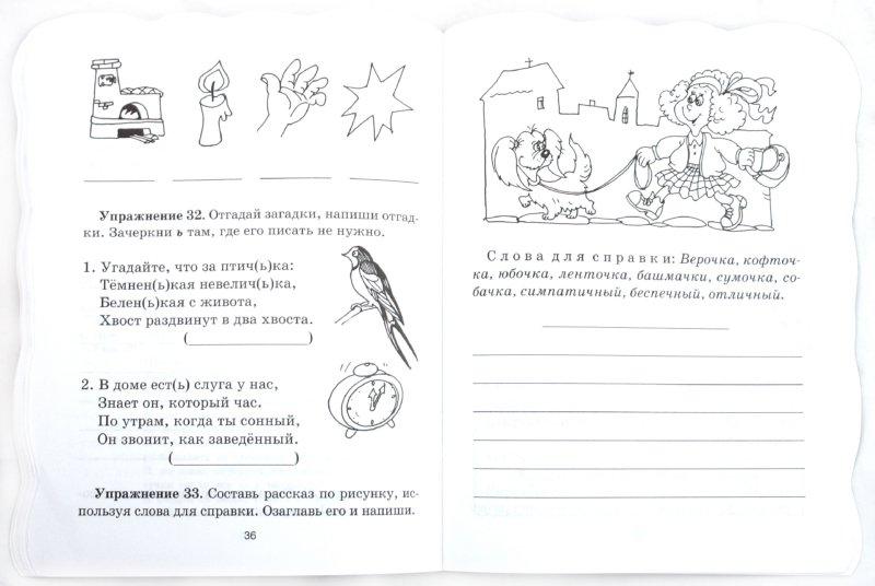 Иллюстрация 1 из 16 для Русский язык с подсказками и ответами. Пишем без ошибок. 2 класс - Марина Селиванова | Лабиринт - книги. Источник: Лабиринт