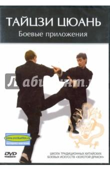 Тайцзи Цюань. Боевые приложения (DVD) Эврика фильм