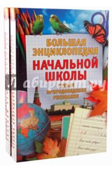 Большая энциклопедия начальной школы (комплект из 2-х книг)