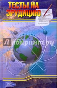 Арутюнянц Карен Давидович Тесты на эрудицию: 550 занимательных вопросов и неожиданных ответов
