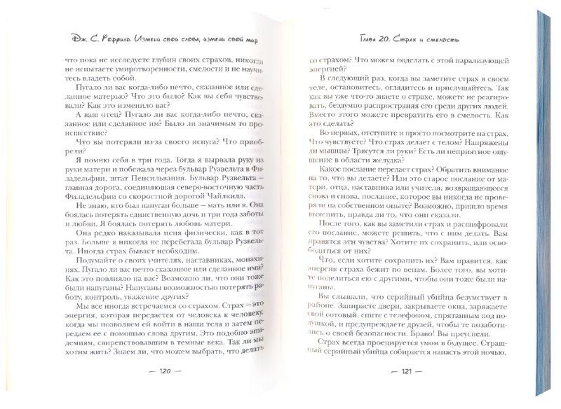 Иллюстрация 1 из 11 для Измени свои слова, измени свой мир - Дженет Уорфилд | Лабиринт - книги. Источник: Лабиринт