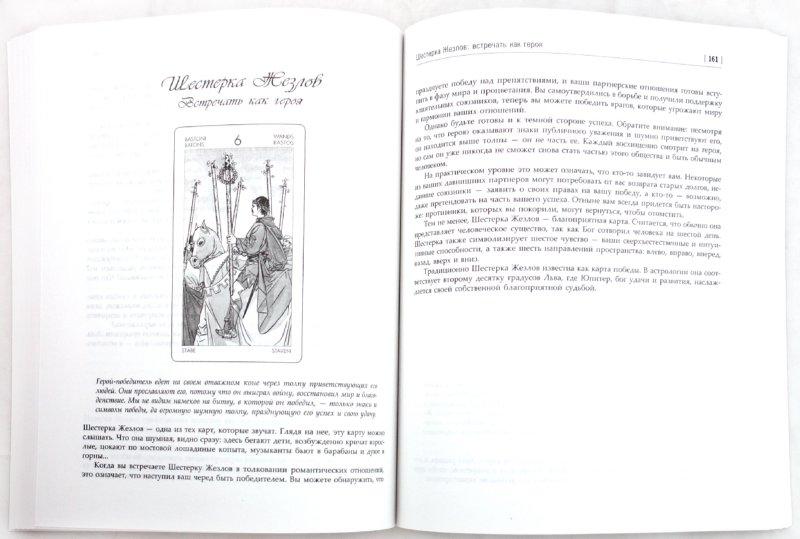 Иллюстрация 1 из 16 для Романтическое Таро: как найти любовь с помощью карт - Коррина Кеннер | Лабиринт - книги. Источник: Лабиринт