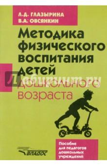 Методика физического воспитания детей дошкольного возраста: Пособие для педагогов дошкольных учрежд.