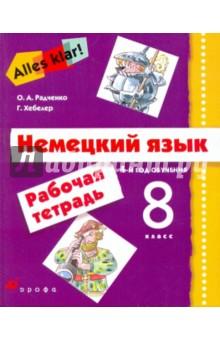 Немецкий язык. Alles Klar! 8 класс (4-й год обучения). Рабочая тетрадь