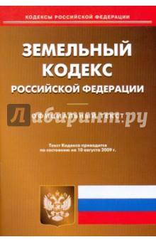 Земельный кодекс Российской Федерации по состоянию на 10.08.09 года