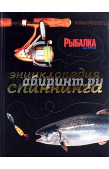 Энциклопедия спиннингаРыбалка<br>Спиннинг по праву считается самой спортивной рыболовной снастью, ловля на которую наиболее динамична, увлекательна, изобретательна. Но все ли нюансы и аспекты ловли известны даже продвинутым рыболовам? Прочитав, впервые публикуемую, уникальную Энциклопедию спиннинга, вы получите ответы на множество вопросов, благодаря которым сумеете поймать не только много рыбы, на любом водоеме, в любое время и при любых условиях, но и станете обладателями действительно рекордных трофеев спиннингиста.<br>Книга рассчитана на широкий круг читателей.<br>