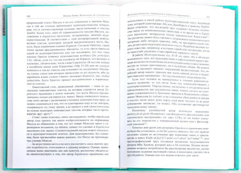 Иллюстрация 1 из 25 для Иудаизм, христианство, ислам: парадигмы взаимовлияния. Избранные исследования - Шломо Пинес | Лабиринт - книги. Источник: Лабиринт