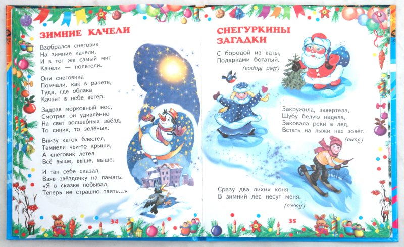 Иллюстрация 1 из 15 для Зимний карнавал: Стихи, сказки, загадки - Владимир Степанов | Лабиринт - книги. Источник: Лабиринт