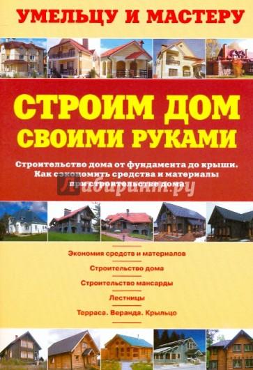 Книга строим дом своими руками