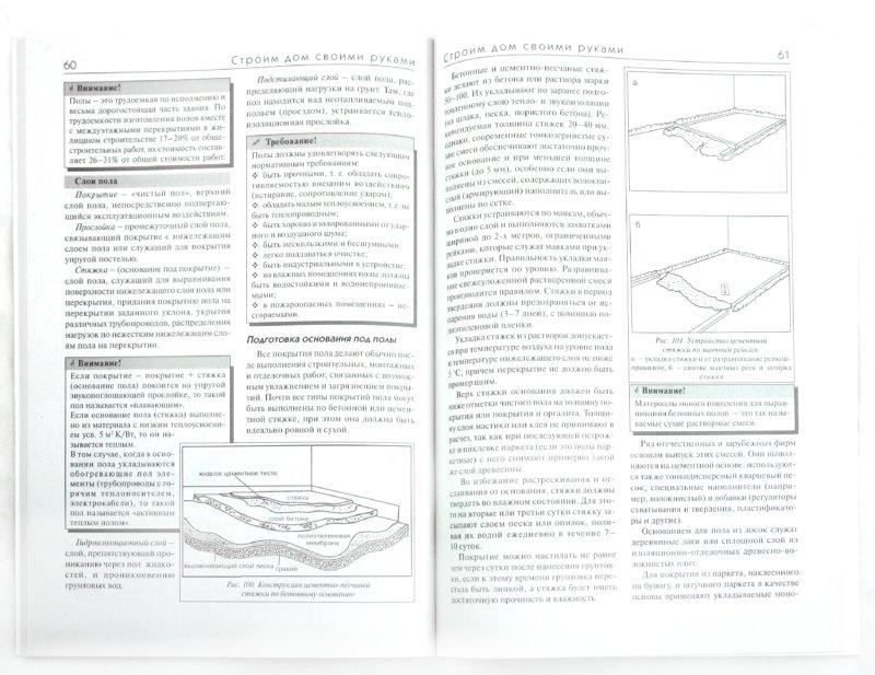 Иллюстрация 1 из 5 для Строим дом своими руками.Строительство дома от фундамента до крыши. Как сэкономить при строительстве - В. Рыженко | Лабиринт - книги. Источник: Лабиринт