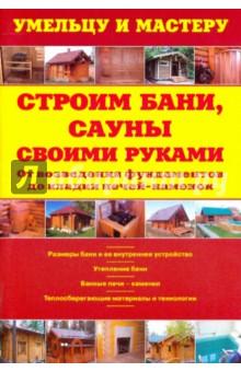 Как построить дом своими руками книга