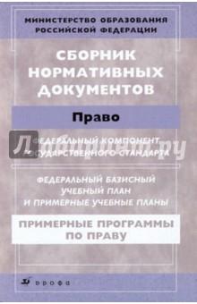 Сборник нормативных документов: Право