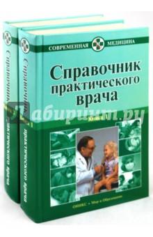 Справочник практического врача. В 2-х книгах