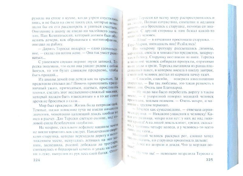 Иллюстрация 1 из 5 для Жизнь как жизнь - Иоанна Хмелевская | Лабиринт - книги. Источник: Лабиринт
